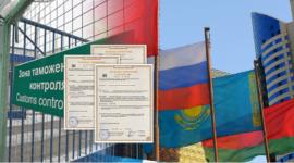 декларация соответствия ТР ТС (техническому регламенту таможенного союза)