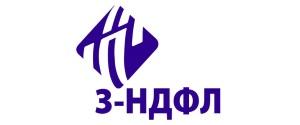 налоговая декларация о доходах 3-НДФЛ