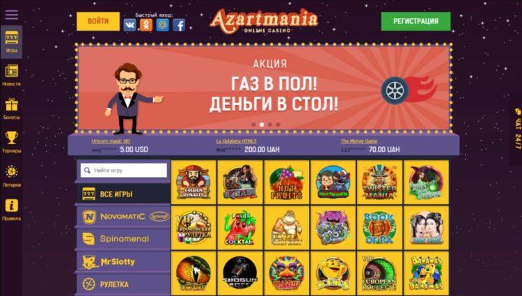 азартмания мобильная версия приложение