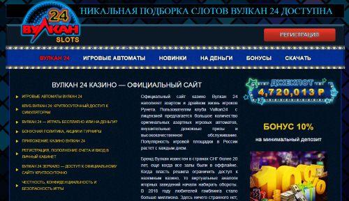 Игровое казино Вулкан 24 — краткий обзор